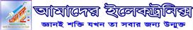 Amader Electronics Logo