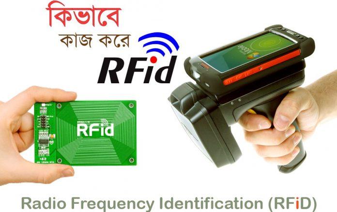 আরএফআইডি (RFID) টেকনোলজি কিভাবে কাজ করে