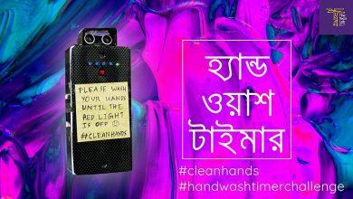 করোনা ভাইরাস - Hand washer timer making challenge by Amader Elect 2ffe42711d0e677ae61c36262f5ccc24